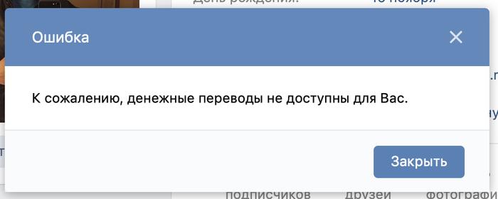 Когда недопрограммировали один IF Платёж, Вконтакте