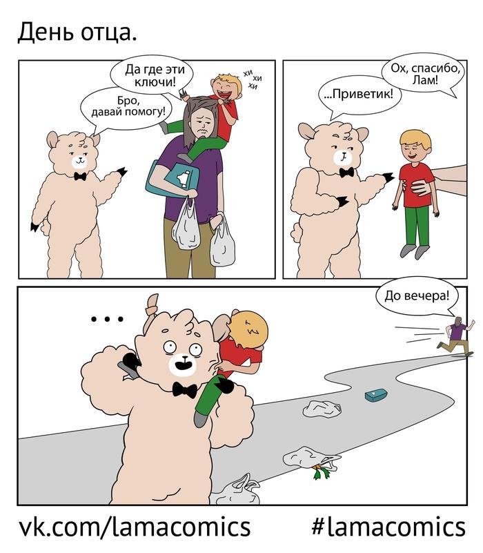 День отца, часть первая Lamacomics, Комиксы, Веб-Комикс, Юмор, Поздравление