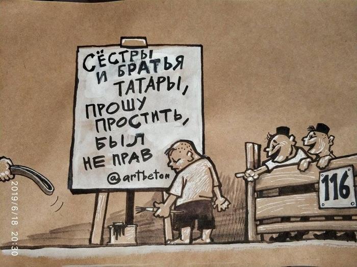Продолжаю расшифровывать карикатуры Бузыкаева. Политика, Без рейтинга, Блогер Кабзон, Камиль Бузыкаев, Башкортостан, Карикатура, Длиннопост