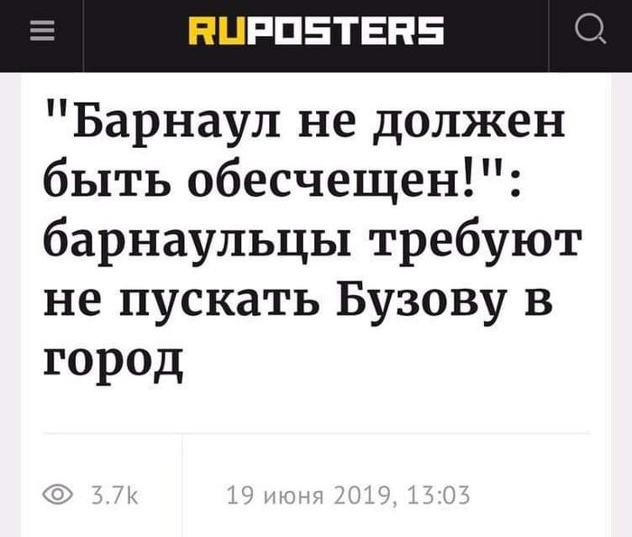 Барнаул, держись