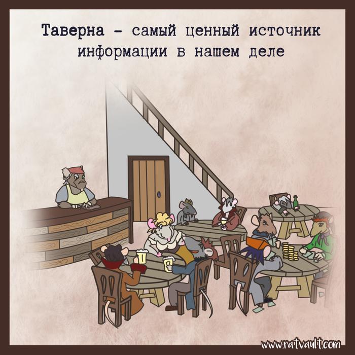 Истина на дне Ratvault, Ratective, Комиксы, Крысыщик, Крыса, Детектив
