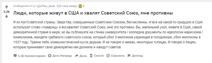 Бывший житель Украины, переехавший на пмж в США оставил на Reddit крайне интересный камент. Reddit, Негатив, Картинка с текстом, Обсуждение