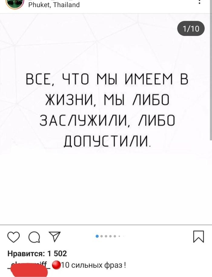 Мудрости из Инстаграма Instagram, Инстаграммеры, Цитаты, Мудрость, Блогеры, Комментарии, Длиннопост, Карма