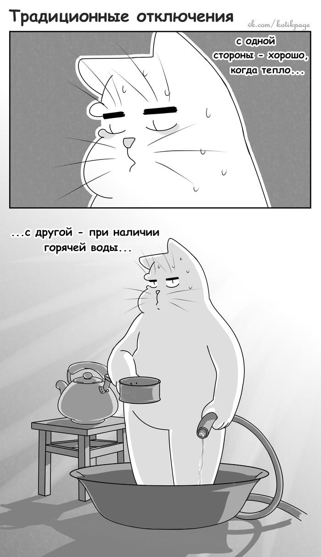 Нужна ли горячая вода, когда ты - кот Кот, Горячая вода, Комиксы, Лето, Жара, Пот, Отключения, Длиннопост