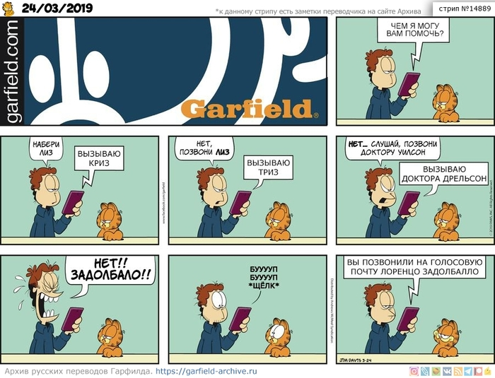 Перевод Гарфилда, 24 марта 2019г. Гарфилд, Перевод, Комиксы, Юмор, Телефон