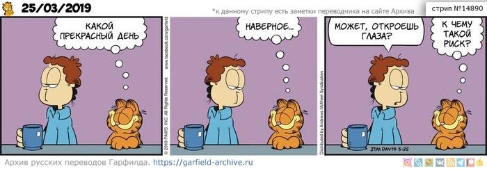 Перевод Гарфилда, 25 марта 2019г. Гарфилд, Перевод, Комиксы