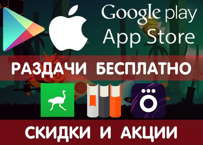 cf8c8476c Раздачи Google Play и App Store 5.07 (временно бесплатные игры и  приложения), также скидки и акции в других сервисах.