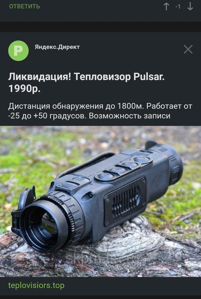 На Пикабушке мошенническая реклама от Яндекс?