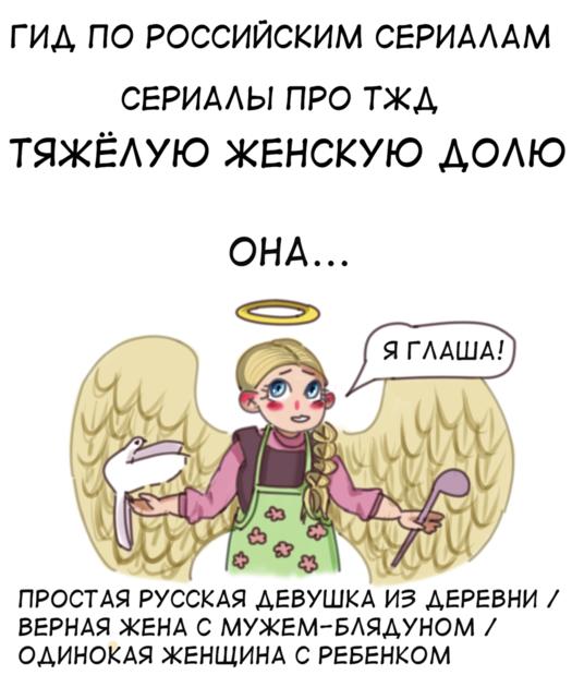 Про вечное и неизменное. Про российские сериалы Сериалы, Русские сериалы, Юмор, Длиннопост