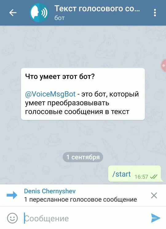 Противникам голосовых сообщений Telegram, Бот, Телега, Голосовые сообщения, Сообщения, Разработка, Идея, Аудио, Гифка, Длиннопост