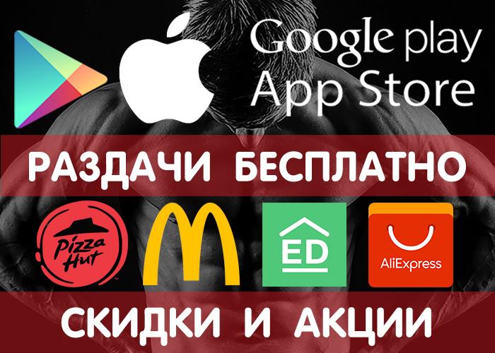 Раздачи Google Play и App Store от 8.09 (временно бесплатные игры и приложения), + промокоды, скидки, акции в других сервисах. Google Play, Халява, Android, Appstore, Скидки, Раздача, Мобильные игры, Приложение, Длиннопост