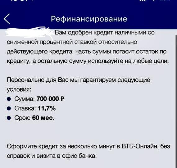 Все потребительские кредиты наличными Банк ВТБ (ПАО).