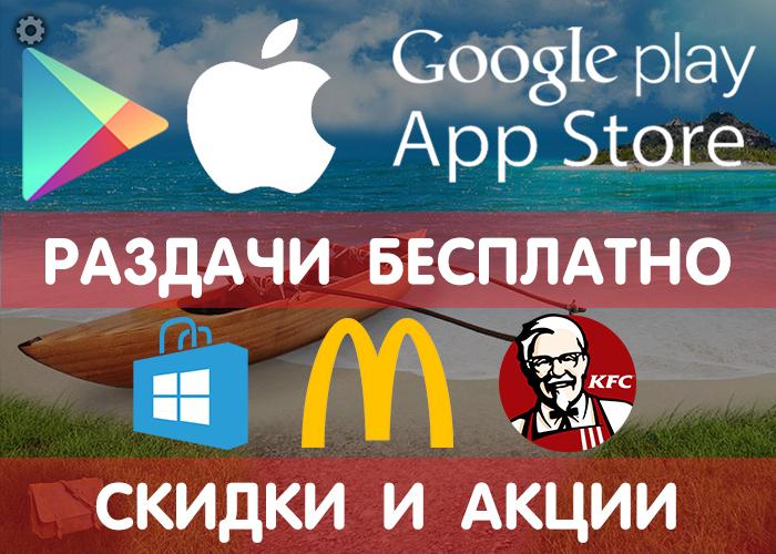 Раздачи Google Play и App Store от 9.09 (временно бесплатные игры и приложения), + промокоды, скидки, акции в других сервисах. Google Play, Халява, Android, Appstore, Скидки, Раздача, Мобильные игры, Приложение, Длиннопост