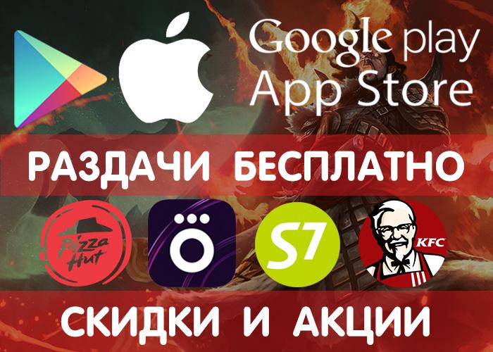 Раздачи Google Play и App Store от 07.10 (временно бесплатные игры и приложения), + промокоды, скидки, акции в других сервисах. Google Play, IOS, Игры на андроид, Промокод, Халява, Бесплатно!, Раздача, Длиннопост