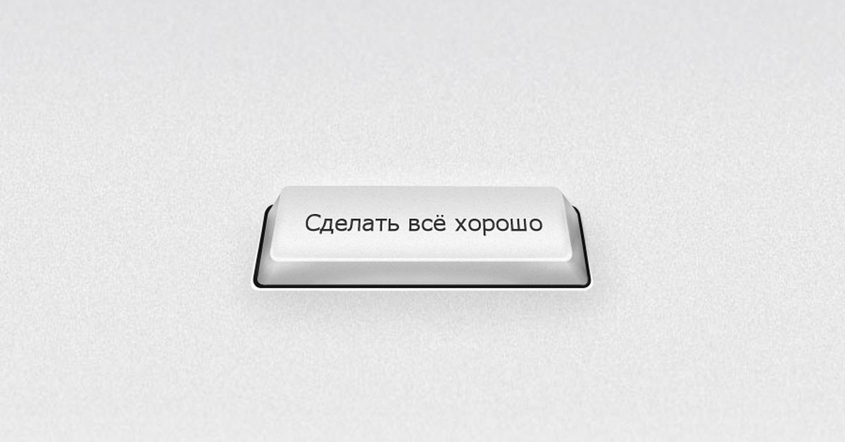 Кнопка не думать картинки