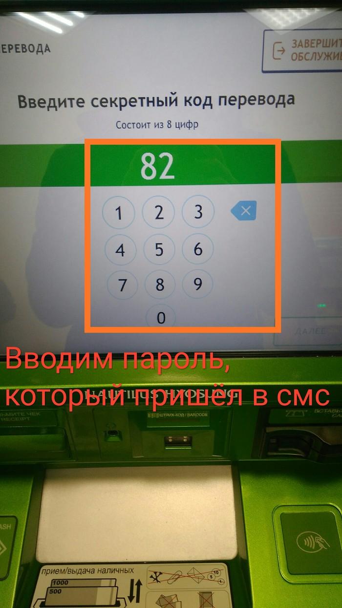 Лайфхак, как обналичить деньги с карты имея на руках только телефон Сбербанк, Банковская карта, Nfc, Деньги, Банкомат, Длиннопост