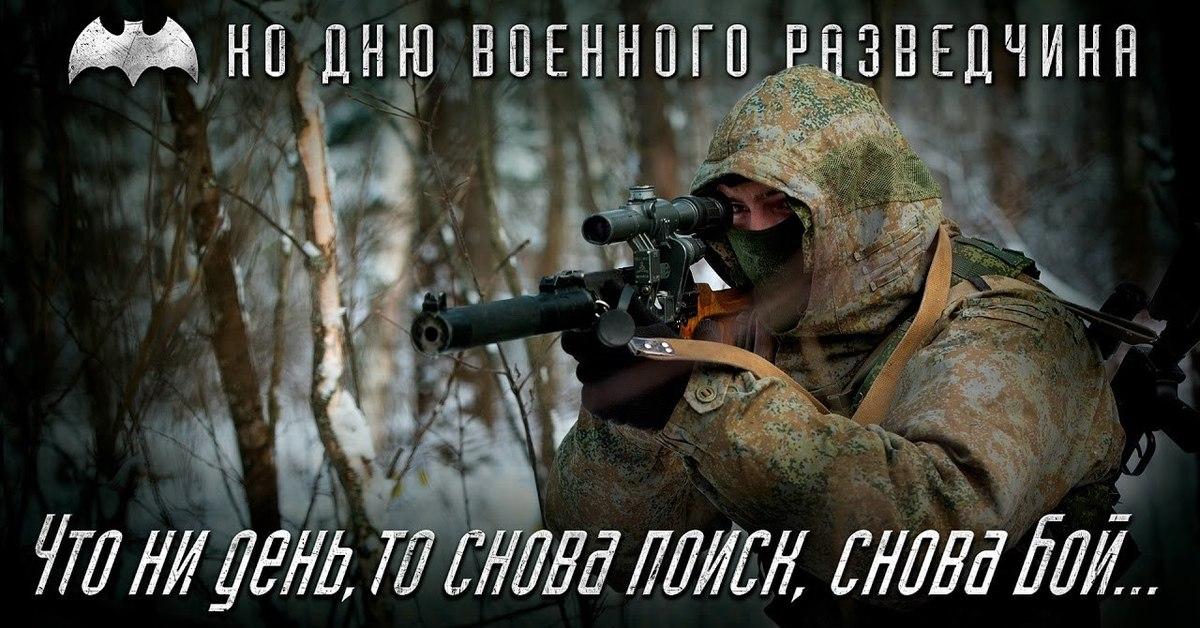 день военной разведки картинки