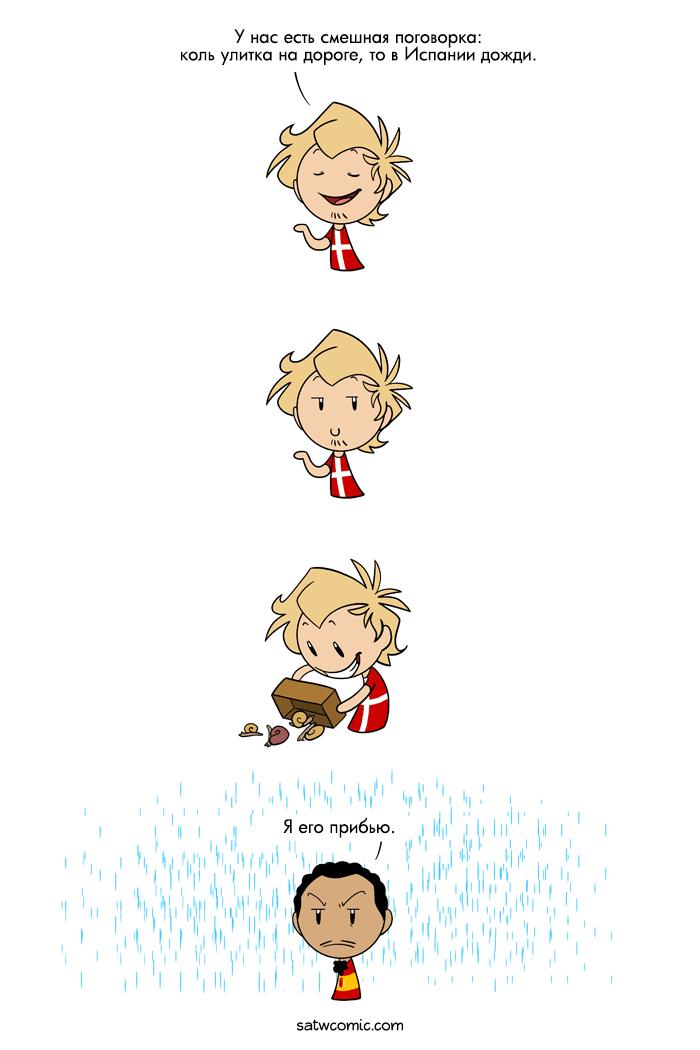 Улитка в руке лучше десяти на крыше Скандинавия и мир, Комиксы
