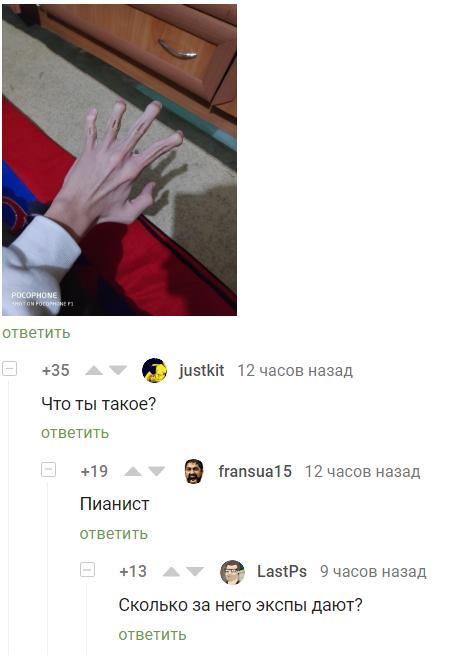 Пианист Комментарии на Пикабу, Пианист