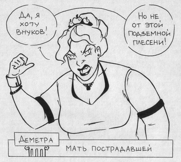 Разборки Олимпа в прямом эфире Balisangre, Комиксы, Длиннопост