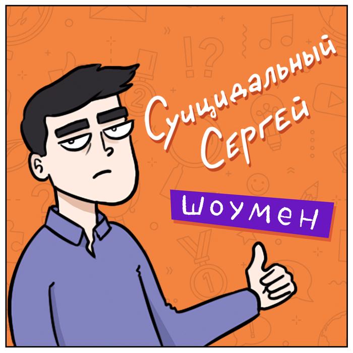 Шоу-пушка Martadello, Комиксы, Веб-комикс, Суицидальный Сергей, Длиннопост