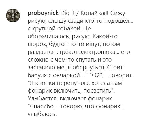 Рисунок на грязной машине Proboynick, Бабушка, Фонарик, Длиннопост