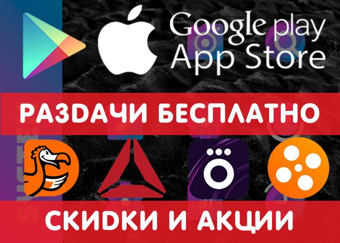 Раздачи Google Play и App Store от 26.11 (временно бесплатные игры и приложения) + другие промокоды, скидки и акции. Google Play, Игры на андроид, iOS, Приложение, Промокод, Раздача, Бесплатно!, Халява, Длиннопост