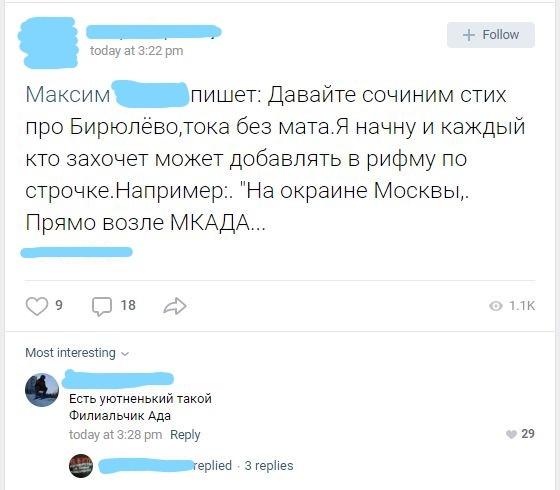 На окраине Москвы...