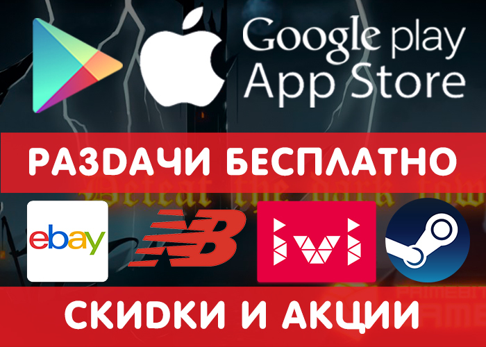 Раздачи Google Play и App Store от 28.11 + другие промокоды, скидки и акции. Google Play, Игры на андроид, iOS, Приложение, Промокод, Раздача, Бесплатно!, Халява, Длиннопост