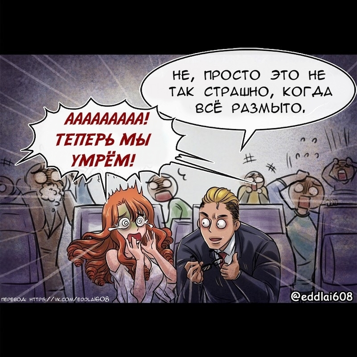 Герой Комиксы, Eddlai608, Длиннопост