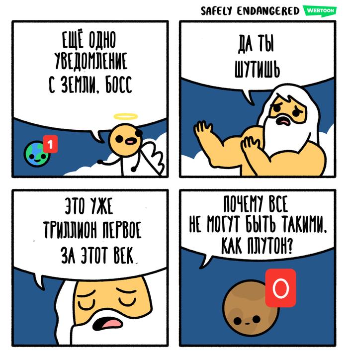 Как Плутон
