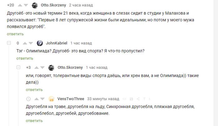 Другое6 Комментарии на Пикабу, Скриншот, Мат, Длиннопост