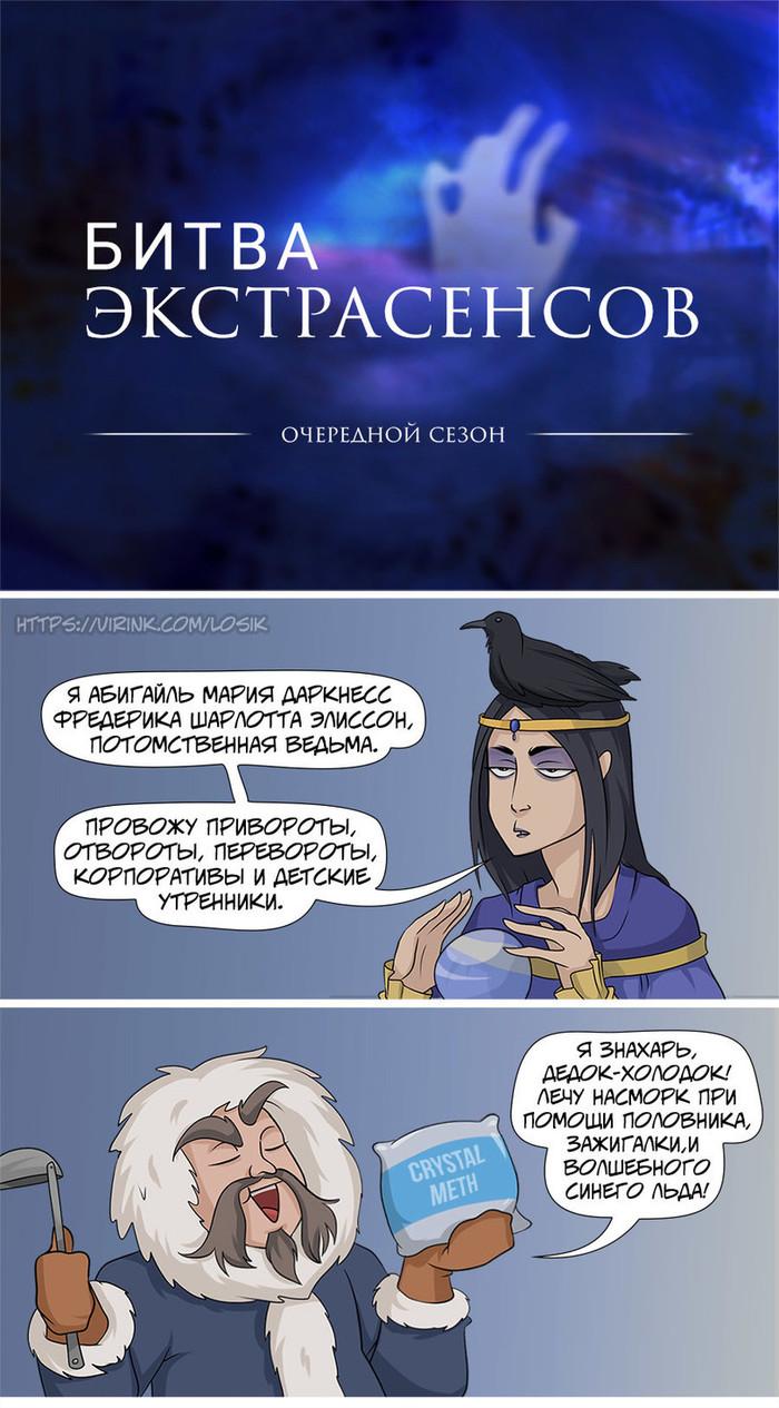 Собрание злодеев Комиксы, Losj, Длиннопост