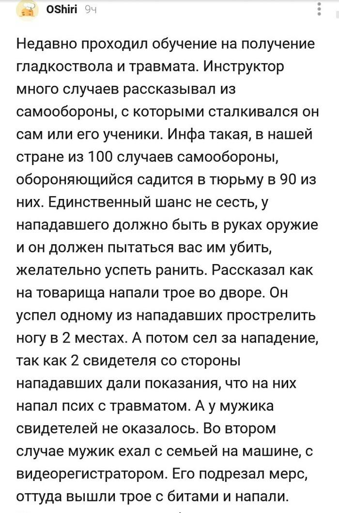 Самооборона в России (примеры + правило) Комментарии, Комментарии на Пикабу, Самооборона, Россия, Чтоделатьто, Длиннопост