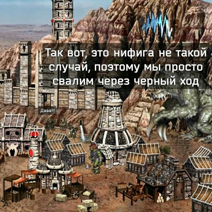 Варвары - не трусы Герои меча и магии, Компьютерные игры, HOMM III, Гоблинская столовая Крэг КеК, Длиннопост
