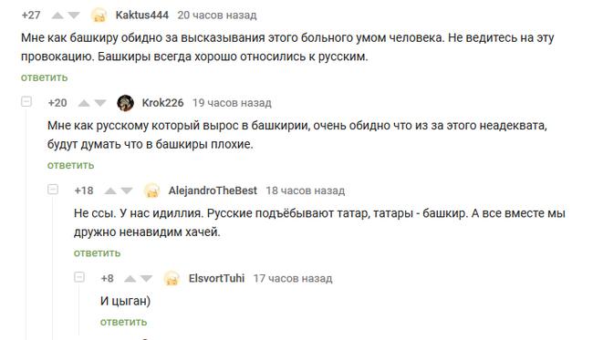 Хорошие комменты с черным юмором нетолерантности Денис Байгужин, Межнациональная рознь, Комментарии