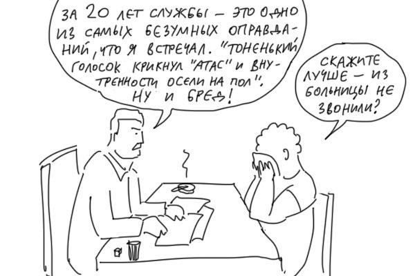 Duran Duran, Комиксы, Длиннопост