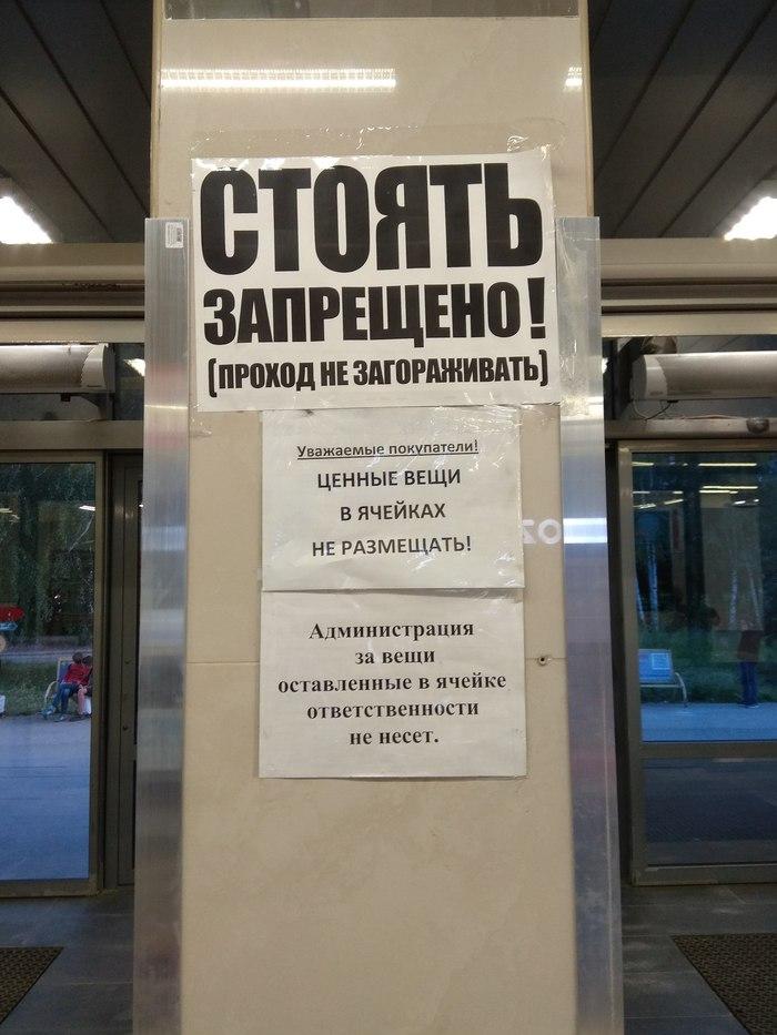 Зона запрета Объявление, Магазин, Запрет, Длиннопост