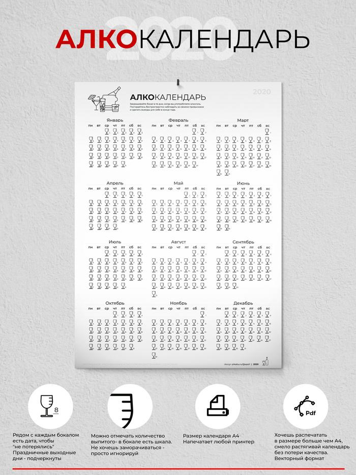 Алко календарь 2020 Алкоголь, Календарь, 2020, Тренинг, Забавное, Креатив, Календарь 2020, Длиннопост