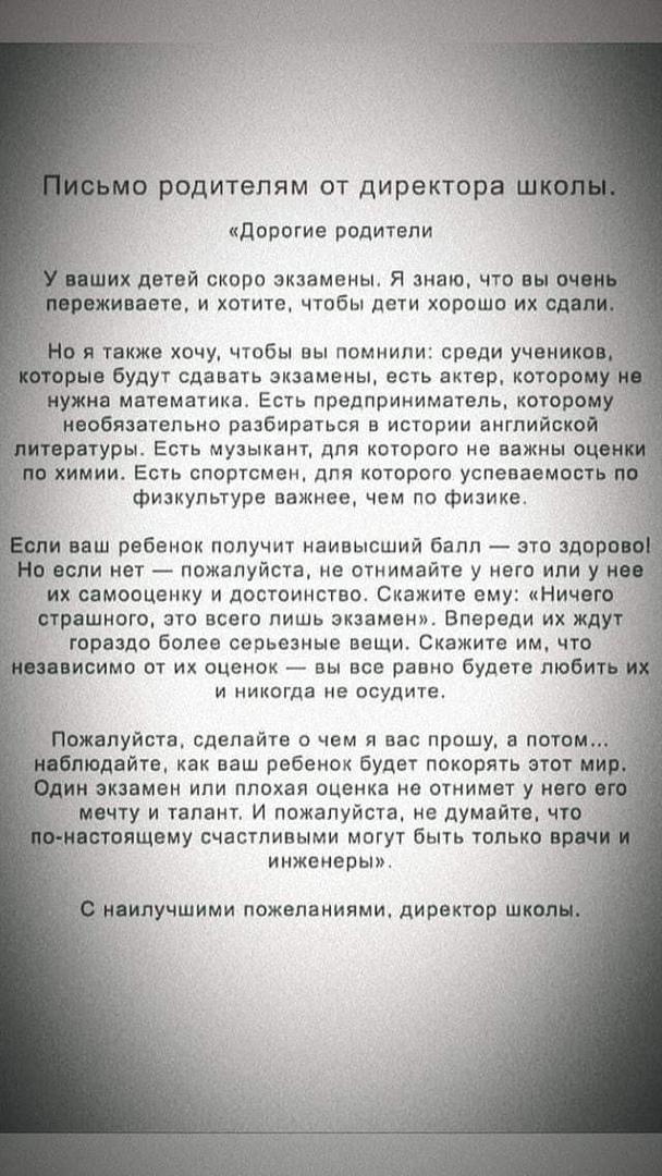 Письмо директора школы