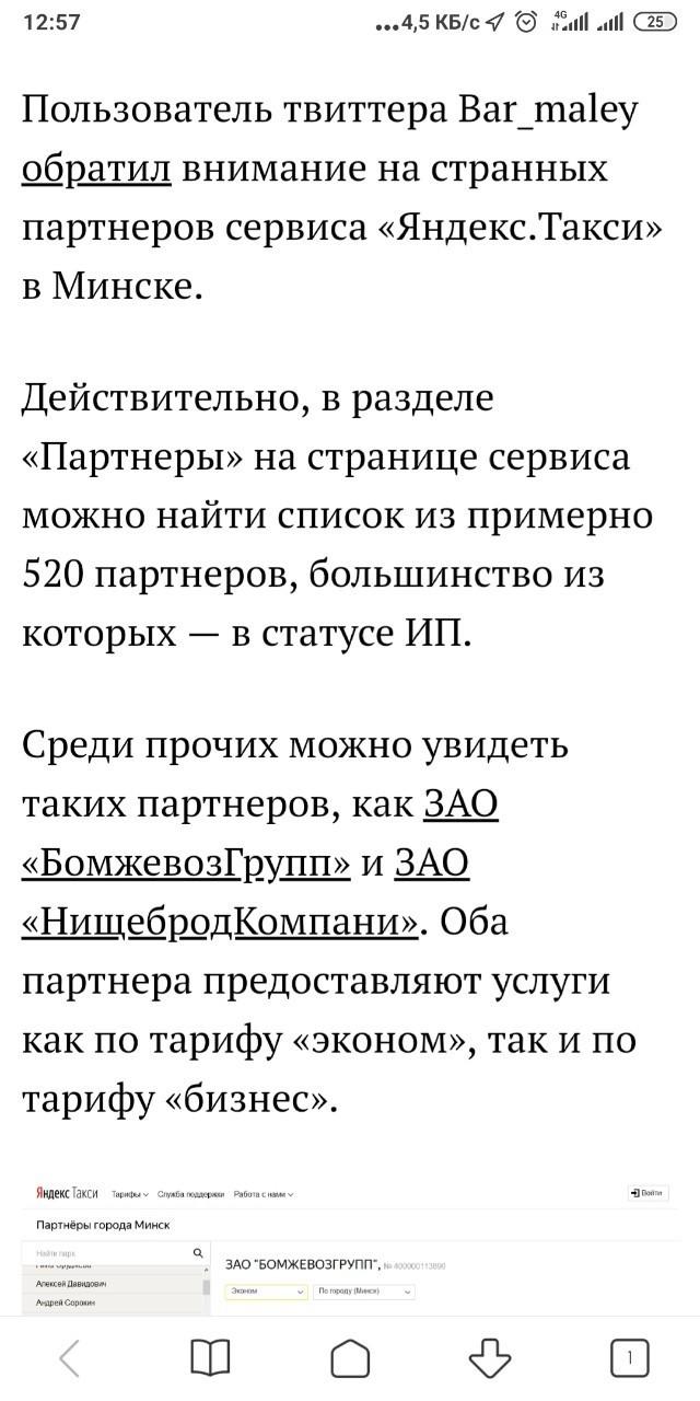 Оригинальные партнёры яндекса Яндекс Такси, Пассажиры, Такси