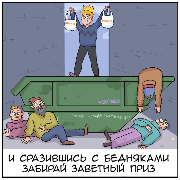 Выживание в городе Martadello, Комиксы, Веб-комикс, Юмор, Хитрый Дмитрий, Длиннопост