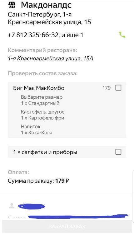 Ответ на пост Работа в Деливери Клаб Негатив, Яндекс Еда, Длиннопост, Профессия, Курьер, Еда, Доставка еды, Доставка