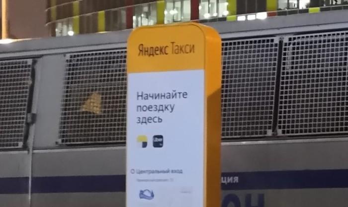 Вас ожидает машина Комфорт-класса Яндекс Такси, ОМОН, Санкт-Петербург