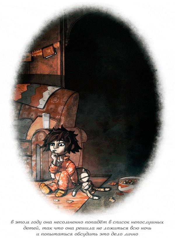 Список Комиксы, Перевод, Гифка, Ужасы, Brian Coldrick, Behind you, Перевел сам, Рождество