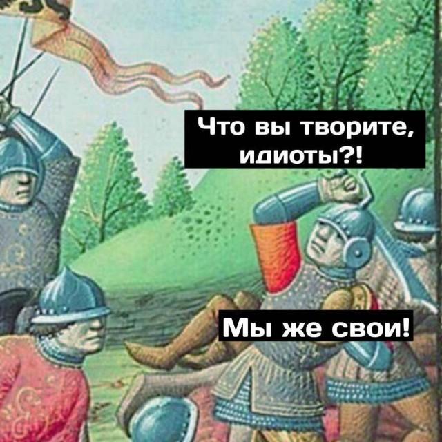 Проблемы войсковых операций страдающего средневековья