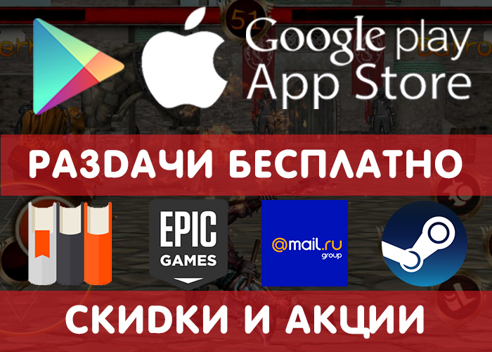 Раздачи Google Play и App Store от 27.12 (временно бесплатные игры и приложения)  другие промики, акции, скидки, раздачи!