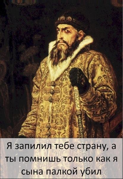 Что было при Иване Грозном и че мы потеряли?