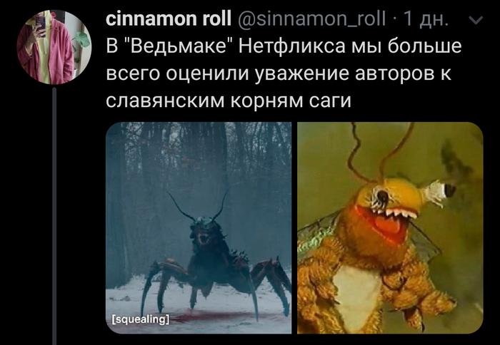 Сохранение славянского колорита в сериале quotВедьмакquot