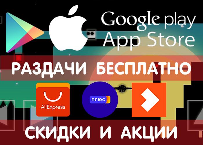 Раздачи Google Play и App Store от 14.01 (временно бесплатные игры и приложения) + другие промики, акции, скидки, раздачи! Google Play, iOS, Android, Раздача, Халява, Бесплатно!, Игры, Приложение, Длиннопост